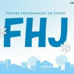 FHJ誌 令和2年度 No.5
