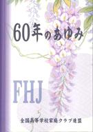 60周年記念誌