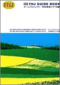 新版「FHJ GUIDE BOOK」