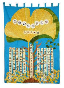 タペストリー 黄金の公孫樹の葉