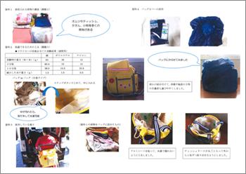 私から姉へ『とびっきりのプレゼント!』 ~手作り福祉バッグでもっと便利・快適に~