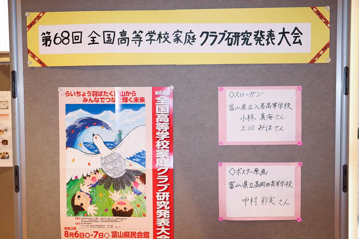 富山県展示