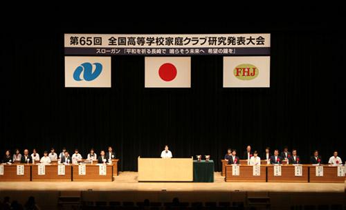 長崎大会 開会式