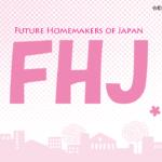 令和3年度 FHJNo.1・No.2合併号